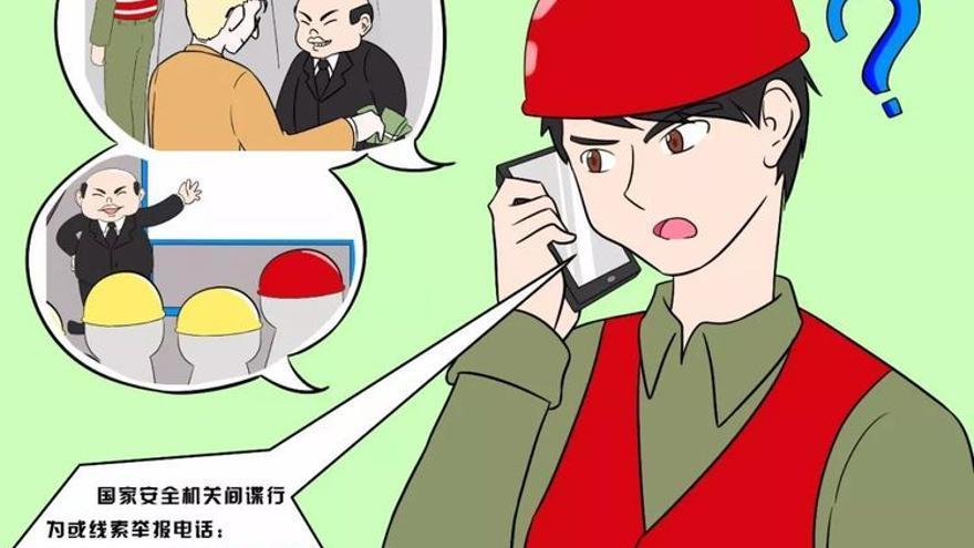 Imagen del cómic con el que el Gobierno chino reclama a los ciudadanos que denuncien a los espías.