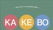 Cubierta Kakebo
