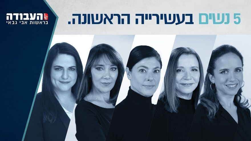 Imagen de las cinco mujeres que se sitúan entre los 10 primeros puestos del Partido Laborista de Israel.