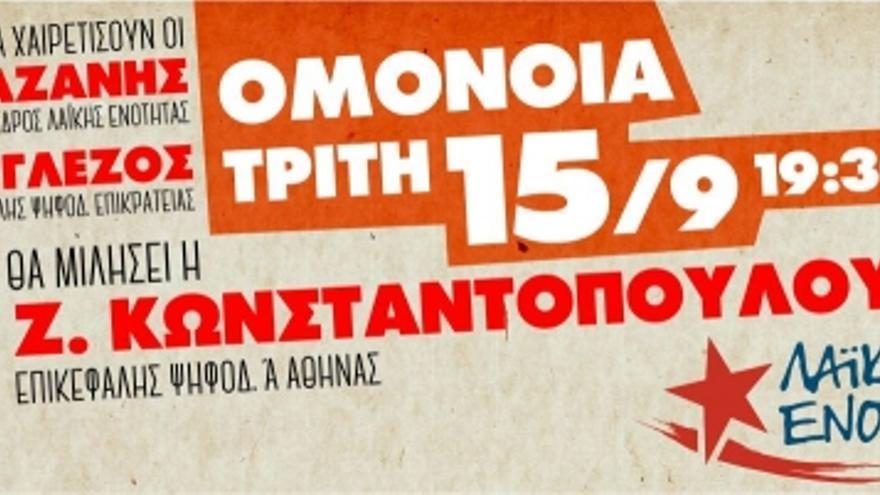 Cartel del acto central de Unidad Popular en Atenas.