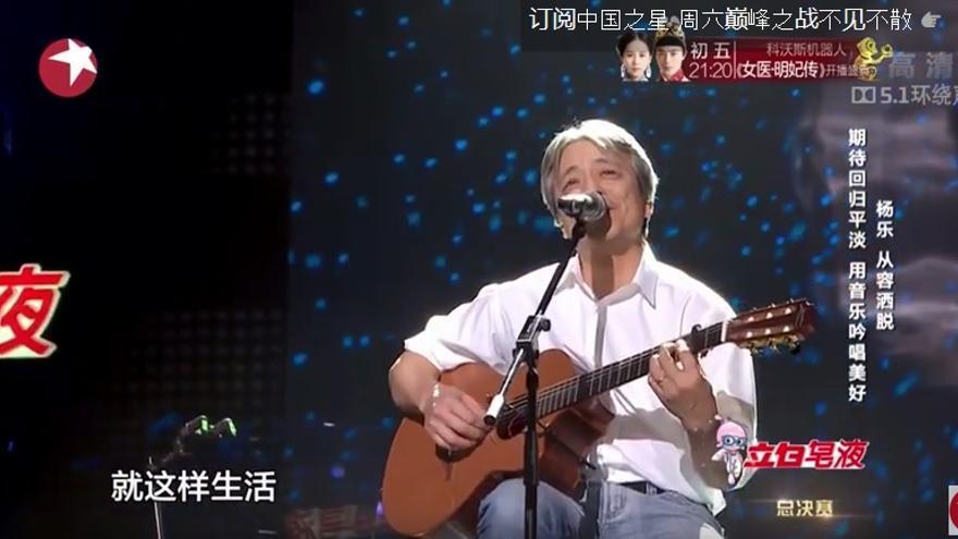 Yang Le, durante una de sus actuaciones en China Star