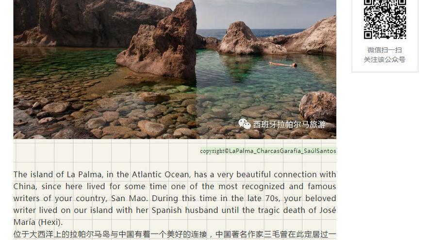 Una de las imágenes del perfil de La Palma en la aplicación informática de mensajería para dispositivos móviles WeChat.