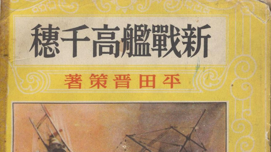 C:\fakepath\LADILLO 1. 'Takachiho, el nuevo buque de guerra' fue una de tantas ficciones belicistas  publicadas en la primera mitad del siglo pasado.jpg