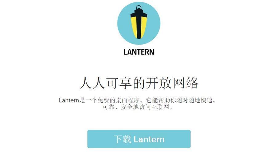 Adam Fisk es el creador de Lantern, una herramienta que se da a conocer por el boca a boca