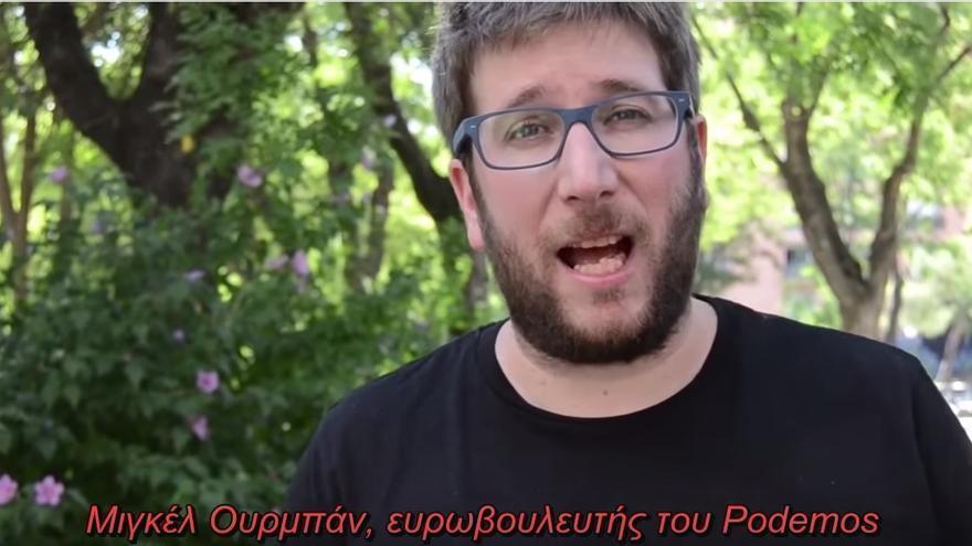 El eurodiputado Miguel Urbán, en un vídeo de apoyo a Unidad Popular, escisión de Syriza.