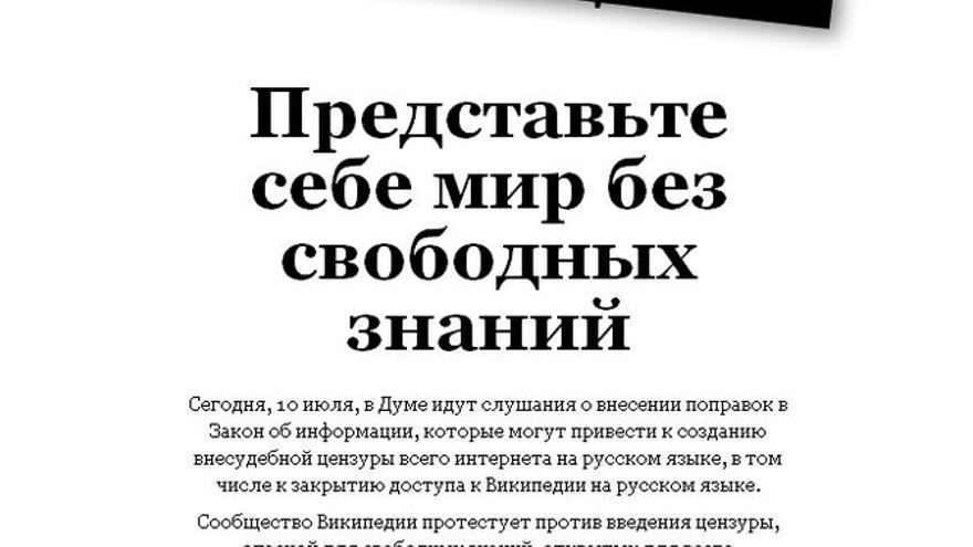 Wikipedia en ruso cerró durante 24 horas el 10 de julio de 2012, en protesta por la ley 89417-6. (Foto: Wikimedia Commons)