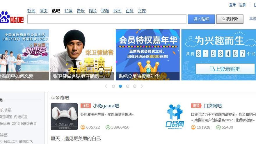 Página principal de Baidu, el 'Google chino'