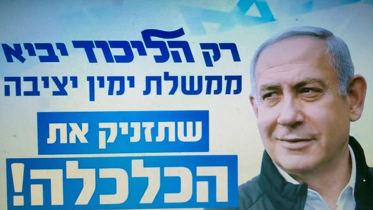Cartel electoral del primer ministro israelí, Benjamín Netanyahu.