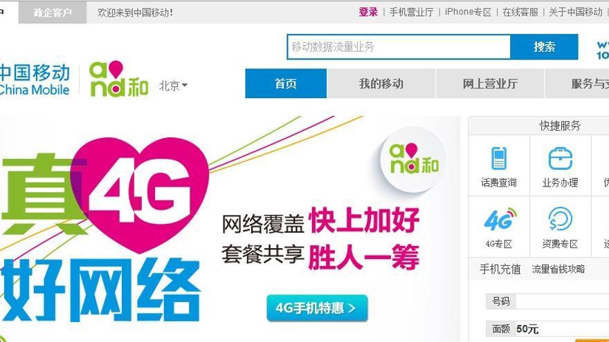 """""""10086″, la compañía principal de telefonía en China (Foto: www.10086.cn/)"""