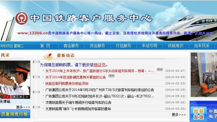 """12306″, la página del Ministerio del Ferrocarril donde puedes comparar tus billetes de tren (Foto: www.12306.cn)"