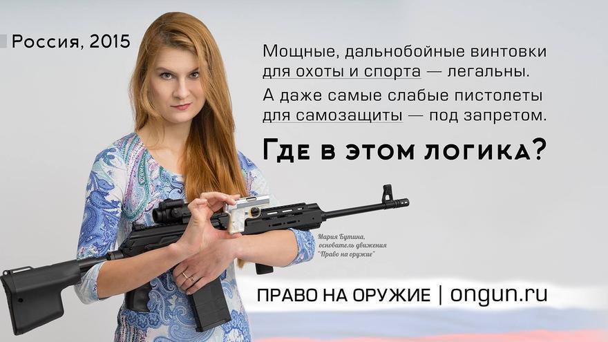 Maria Butina en una imagen publicitaria de su organización rusa a favor de las armas.