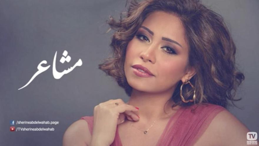 Sherine Abdel Wahab es una de las cantantes pop más conocidas de Oriente Medio // Youtube