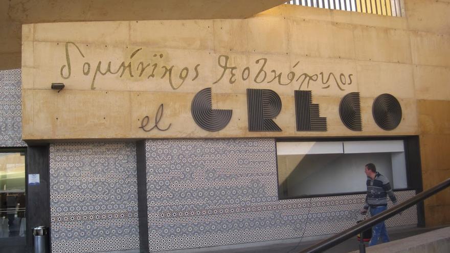 Palacio de Congresos El Greco en Toledo