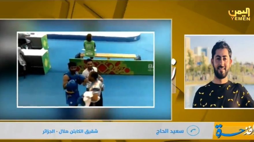 La televisión yemení (Yemen TV) informa acerca de la muerte del atleta Al-hajj Helal Ali Mohammed