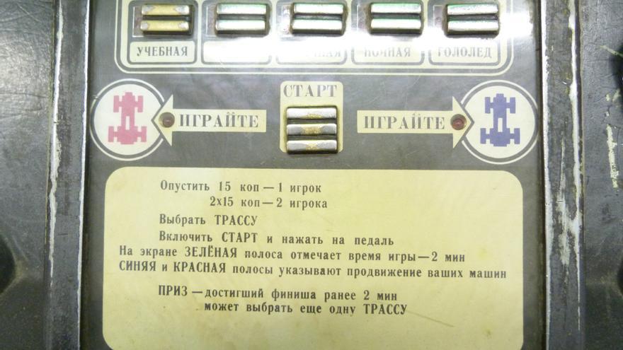 Instrucciones para jugar Magistral. Exposición de máquinas recreativas soviéticas, VDNKh, Moscú. Mayo 2015. Foto: Àngel Ferrero.