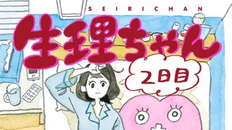 Imagen del comic de Seiri-chan.
